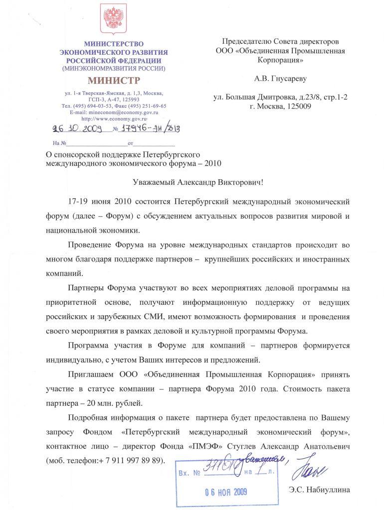 устав правозащитной организации образец - фото 11